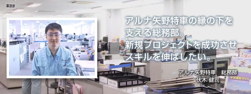 先輩の声(3) - 株式会社アルナ...