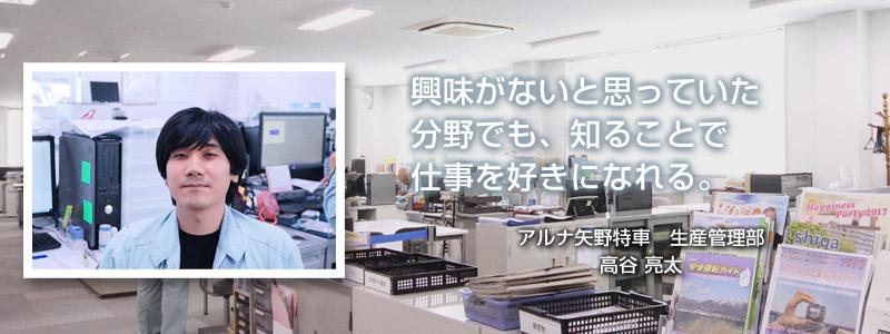先輩の声(7) - 株式会社アルナ...